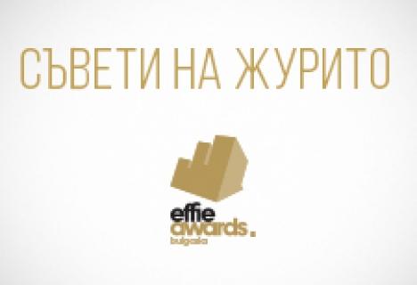 Каква е тайната за успешно участие в Effie България?