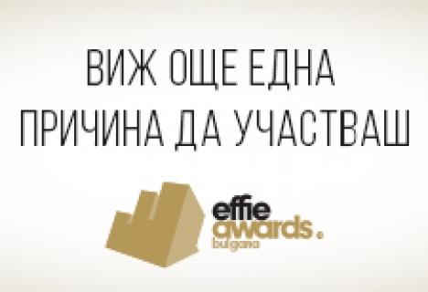 Нетрадиционна кампания на EFFIE България обедини водещи комуникационни агенции