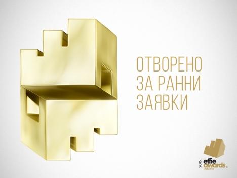 По-малко от месец до ранен срок за подаване на заявки за EFFIE България 2016