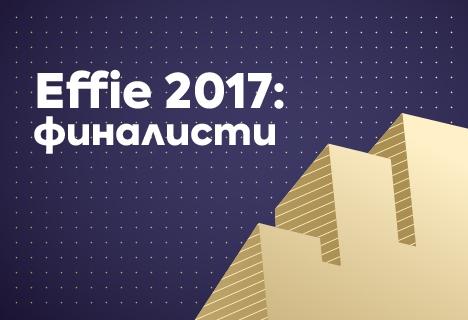Известни са финалистите на Effie България 2017